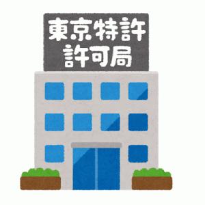 【雑学】日本の特許第一号はどんな商品だったのか?特許にかかる費用と期間は?