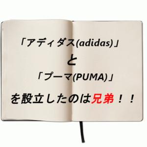 【雑学】「アディダス(adidas)」と「プーマ(PUMA)」を設立したのは兄弟!その名前とロゴの由来は?
