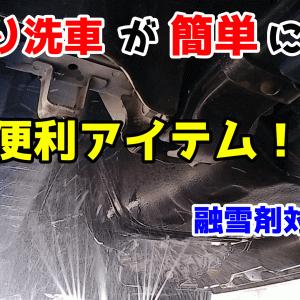 【雪国の人必見】車の下回りの洗車が簡単にできる激安アイテム!融雪剤対策に!