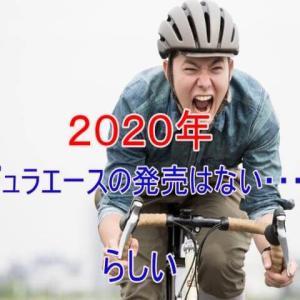 東京オリンピックで実践投入?新型デュラエースを大胆に予想する