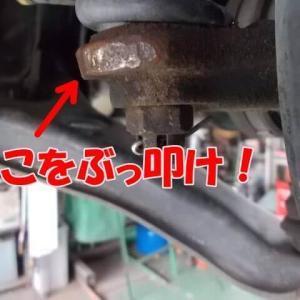 【車検整備】 タイロッドエンドブーツを交換する
