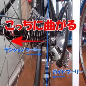 【ロードバイク】リヤディレーラーハンガー修正