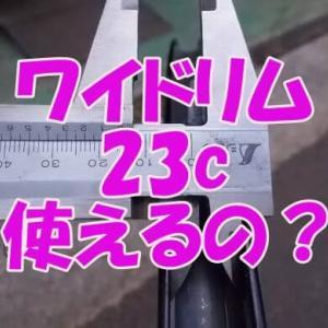【ロードバイク】ワイドリムに細いタイヤでも大丈夫?