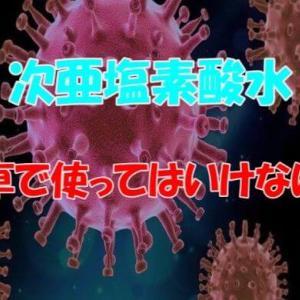 【ウイルス対策】次亜塩素酸水を車内噴霧に使うのは絶対にダメ!