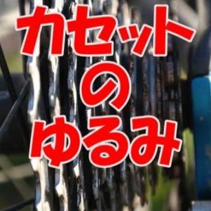 【ロードバイク】変速調整がうまくいかないときに点検するポイント カセットのゆるみ