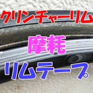 クリンチャーリムでリムテープが必要な理由 リムの使用限界を解説