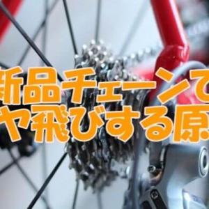 【ロードバイク】ギヤ飛びの原因はチェーンの伸び カセットギヤ交換で直る