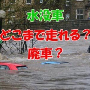 自動車はどのくらいの水位まで走れるのか?車内からの脱出は?水没車は廃車?