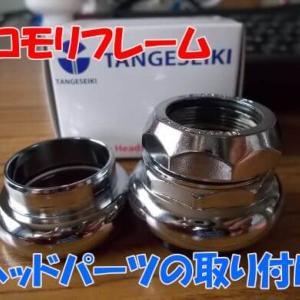 1インチ スレッドヘッドセットの交換 TANGE LEVIN CDS