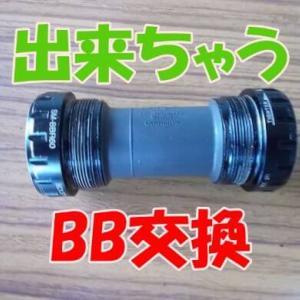 【シマノ】スレッド式BBの交換からクランクの取り付け【動画あり】