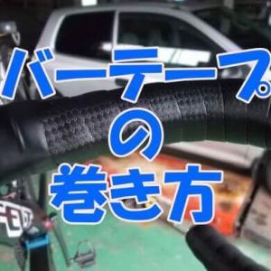 【ロードバイク】バーテープの巻き方を動画解説