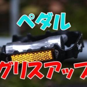 【シマノ】SPDペダル のオーバーホールとグリスアップ