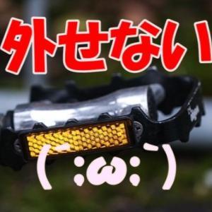 【メンテナンス】自転車のペダルの取り外しかた 秘儀を伝授