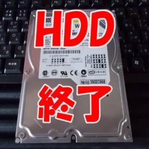 HDDのデータ消失『データLOSTは突然に』バックアップは必要