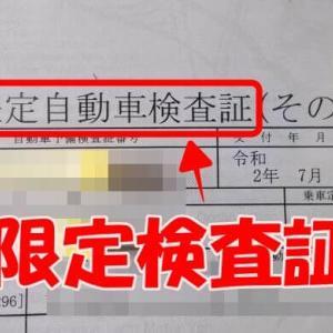 【ユーザー車検】検査に通らなかった場合の対処法【限定検査証】