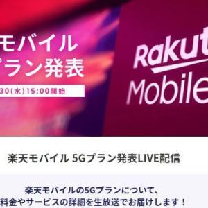 楽天モバイル 5G料金を発表 破格の2980円 PM3時よりLIVE配信