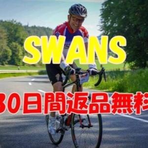 【SWANS 対象商品限定】アイウエア30日間返品無料キャンペーン