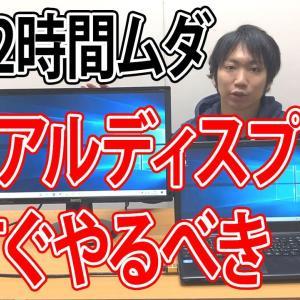 アマゾンプライム おすすめ PCモニターが安い 1万円!