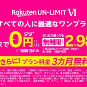 【3か月間無料】新たな無料キャンペーン開始!楽天モバイルが3か月タダ!