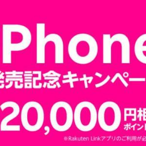 【iPone発売開始】楽天モバイルの改悪 楽天リンクが有料って?