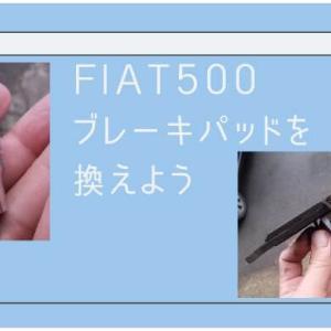 フィアット500 フロントディスクパッドの交換方法を解説