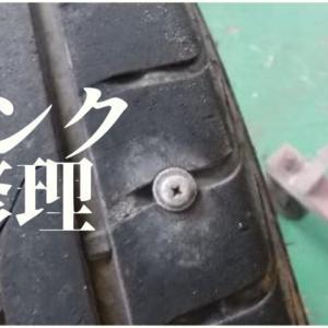 【自動車・バイク】修理キットを使って簡単パンク修理方法を解説
