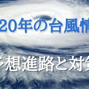 【2020年の台風情報】5号の予想進路と被害が起きた時の対策