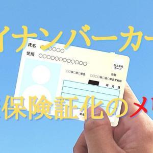 マイナンバーカードの健康保険証とは|利用のメリットとデメリット