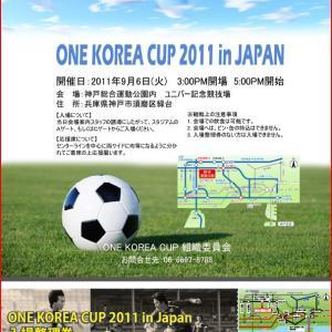 「ONE KOREA CUP」に行って参りました