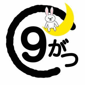 モンスト 禁忌の獄 1〜15層結果まとめ(20/9月分)
