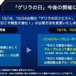 モンストニュースの感想(2020/10/15)