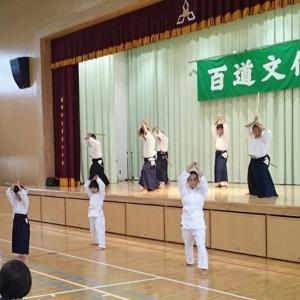 令和元年11月3日(文化の日)☆桜野古武道教室・百道文化祭演武出演