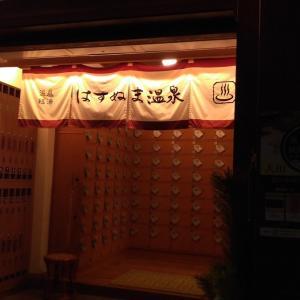 【はすぬま温泉】(東京都大田区銭湯)