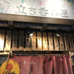 【立ち呑み屋】町田駅近の立ち飲み居酒屋
