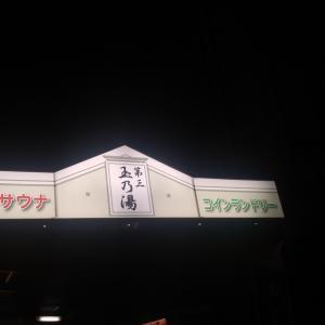 【第三玉乃湯】(東京都新宿区銭湯)