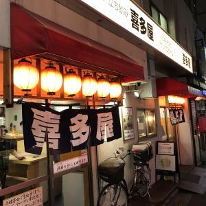 【喜多屋】赤羽のCP高い立ち飲み屋
