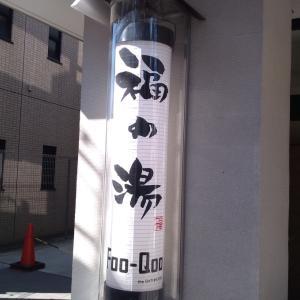 【福の湯】(東京都大田区銭湯)
