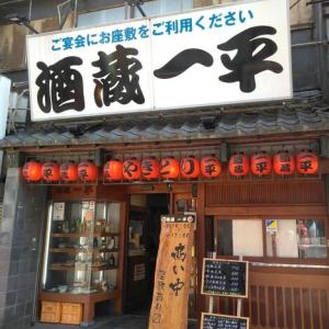 【酒蔵一平 八王子】昼から飲める ザ・昭和な大衆酒場