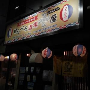 【せんべろ酒場 卍屋 町田】アットホームな沖縄居酒屋