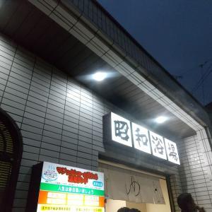 【マジック温泉 昭和浴場】(東京都中野区)