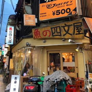 【魚の四文屋 中野店】コスパ最高の魚が食べられる居酒屋