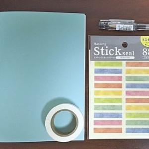 自分流にアレンジできる手帳、バレットジャーナルに挑戦!
