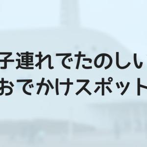子連れでたのしい!おすすめのおでかけスポット(関西編)