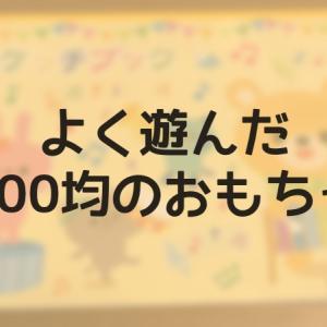 100円でもめっちゃ遊ぶ!100均のおすすめおもちゃ
