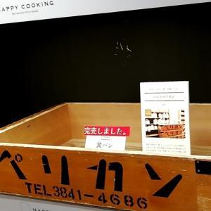 東京駅でトロパンとパンエス(HAPPY COOKING)