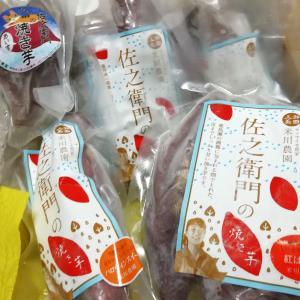 ふるさと納税で焼き芋4種食べ比べセット!