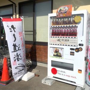 太田市内は8カ所!だし醤油の自動販売機「だし道楽」の設置場所をまとめてみた
