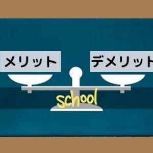 プログラミングスクールのメリットとデメリット【リスクと保証の話】
