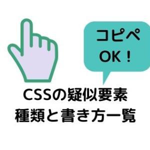 【CSS】疑似要素の種類と書き方一覧【コピペOK・具体例あり】