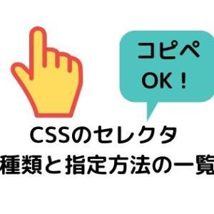CSSのセレクタ 種類と指定方法の一覧【コピペOK具体例付き】